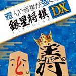 Asonde Shogi ga Tsuyoku Naru Ginsei Shogi DX (jap.), Nintendo Switch