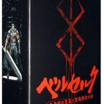 Berserk Millennium Falcon (Branded Box), sehr selten teuer aus Japan
