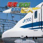 Densha de Go! Shinkansen EX: Sanyou Shinkansen Hen[Japanische Importspiele], sehr selten