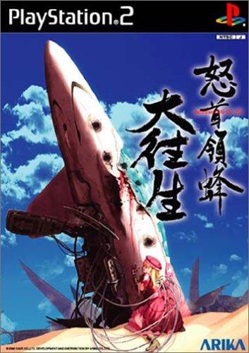 DoDonPachi Dai Ou Jou (jap.), Arika- extrem selten PS2