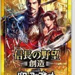 KOEI TECMO GAMES Nobunaga no Yabou: Souzou with Power Up Kit NINTENDO SWITCH JAPANESE IMPORT