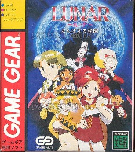 Lunar, seltenes Spiel für Game Gear