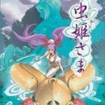 Mushihime-Sama - limitierte Edition mit Figur, seltenes Spiel für die PS2, extrem rar!