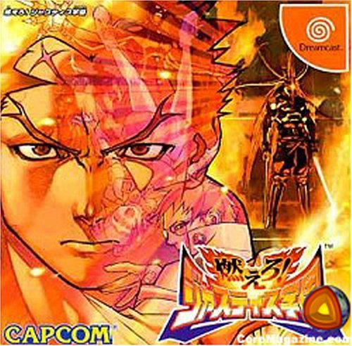 Project Justice - Rival Schools 2, teures Dreamcast-Spiel