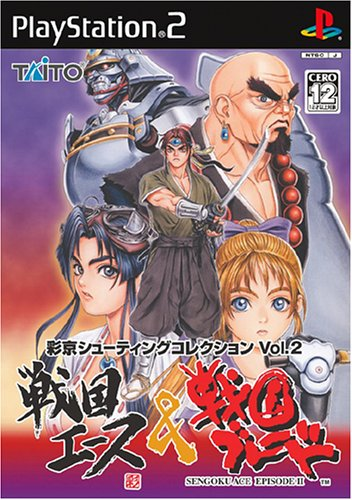 Saikyo Shooting Collection Vol.2: Sengoku Ace and Sengoku Blade, Taito Exklusiv-Spiel und wertvoll