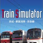 Train Simulator Keisei, Toei Asakusa, Keikyu Line, Zugspiel aus Japan, extrem selten Sony PS2