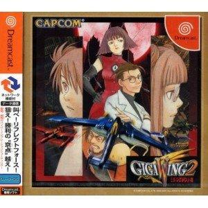 Giga Wing 2, selten für die Dreamcast