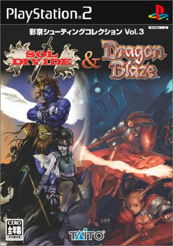 Saikyo Shooting Collection Vol.3: Sol Divide and Dragon Blaze, sehr selten