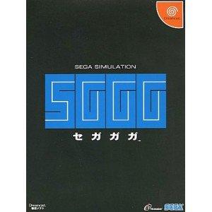 Segagaga, Sammlerstück für die Dreamcast
