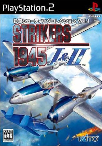 Saikyo Shooting Collection Vol.1: Strikers 1945 I & II, sehr selten