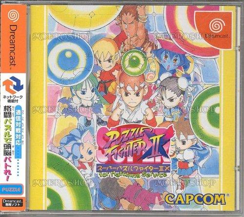 Super Puzzle Fighter II X, selten für Dreamcast